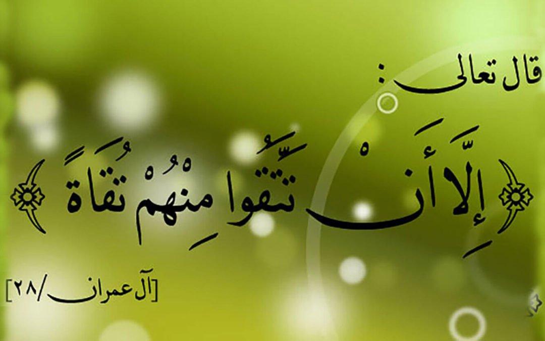 """Al-Takia"" ou l'Art de tromper l'ennemi chez les islamistes"
