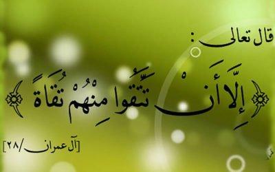 Al-Takia ou l'Art de tromper l'ennemi